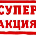 Акция_на_22_декабря